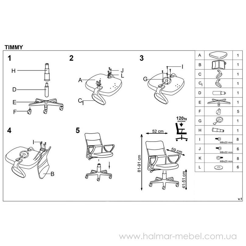 Кресло детское TIMMY HALMAR (серый)