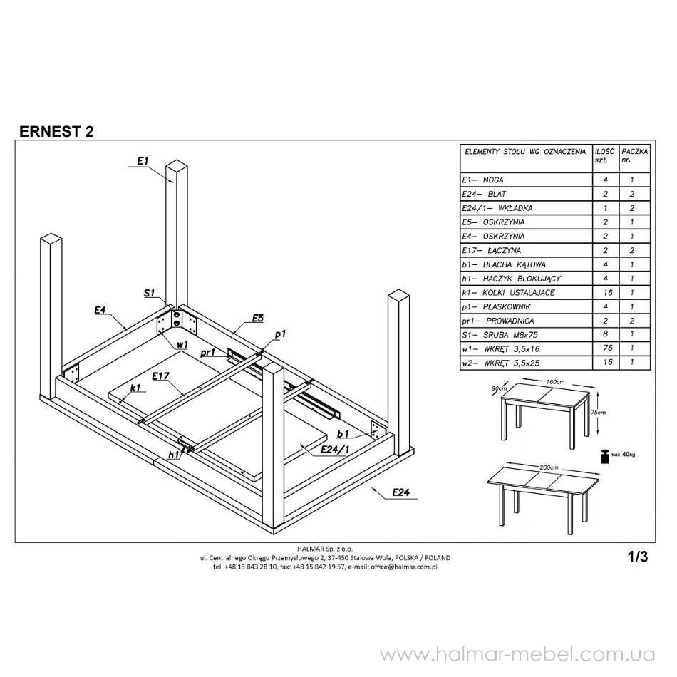 Стол обеденный ERNEST 2 160/200 HALMAR (венге)