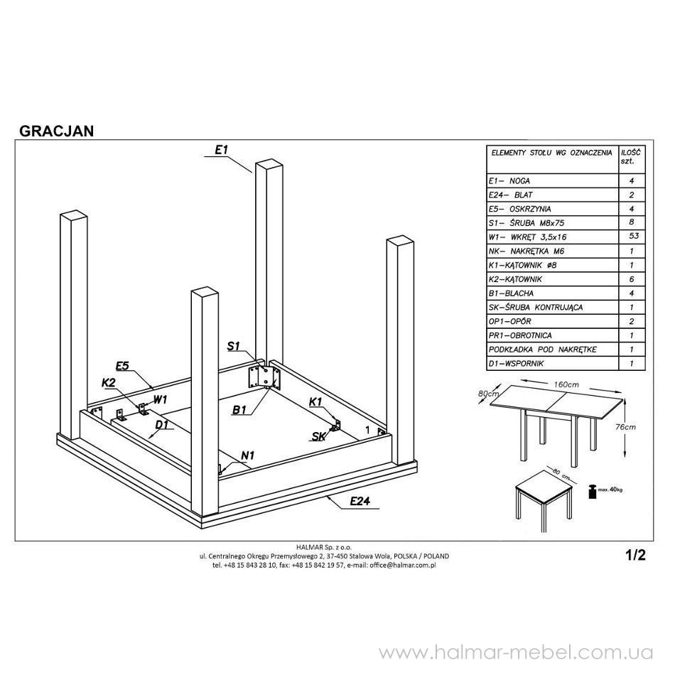 Стол обеденный GRACJAN HALMAR (дуб сонома)