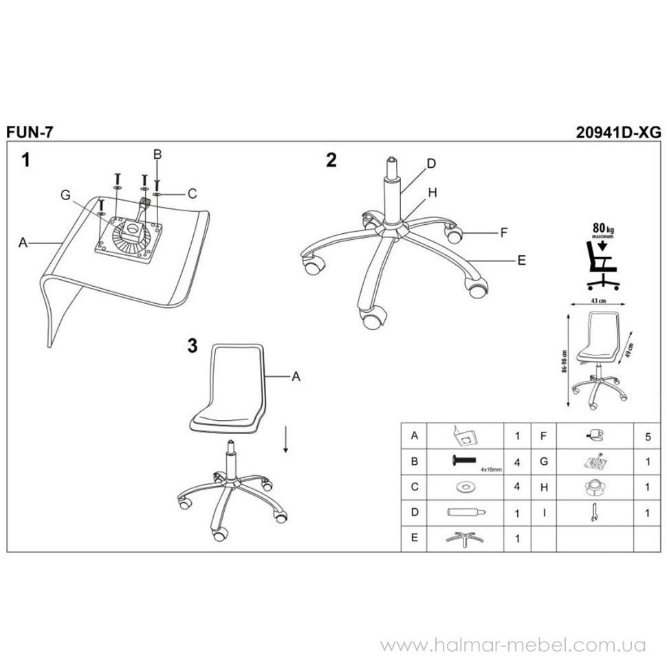 Кресло детское FUN-7 HALMAR