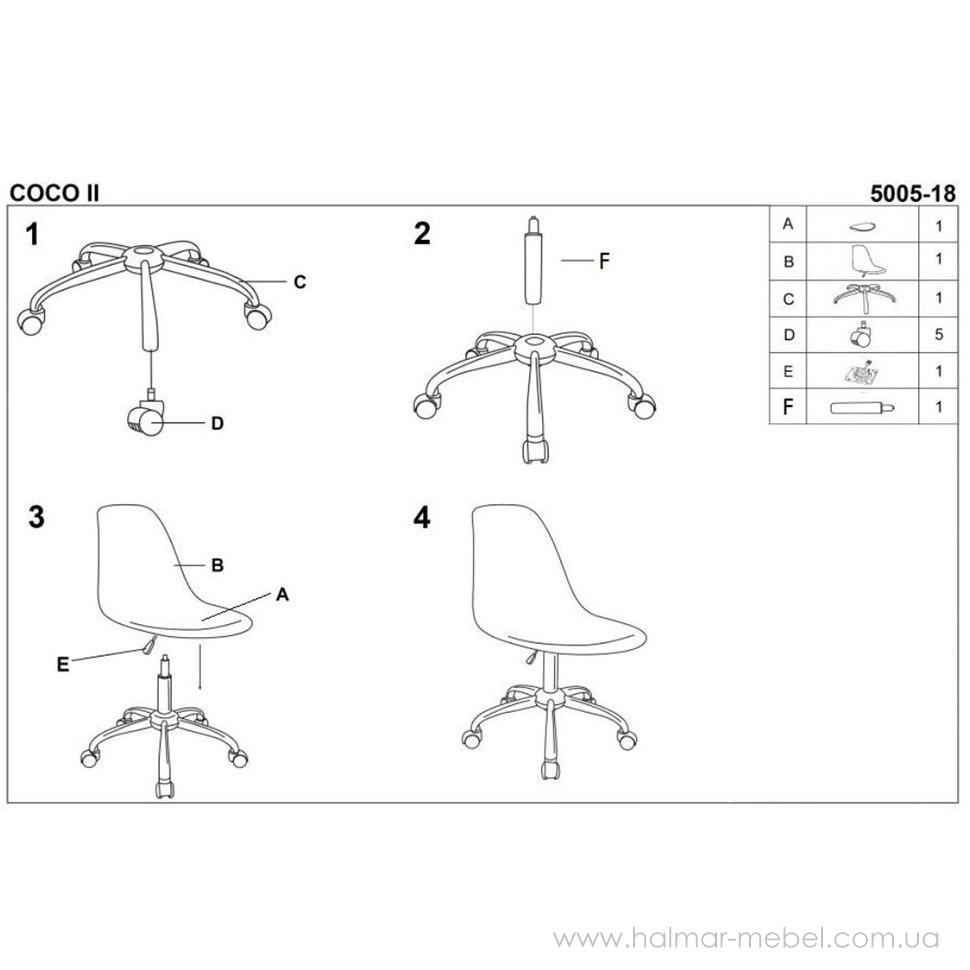 Кресло детское COCO 2 HALMAR (розовый)