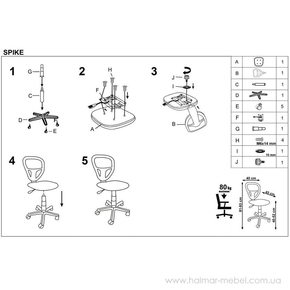 Кресло детское SPIKE HALMAR (розовый)