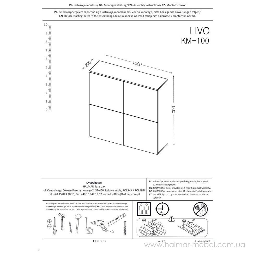 Комод LIVO KM-100 HALMAR (серый)