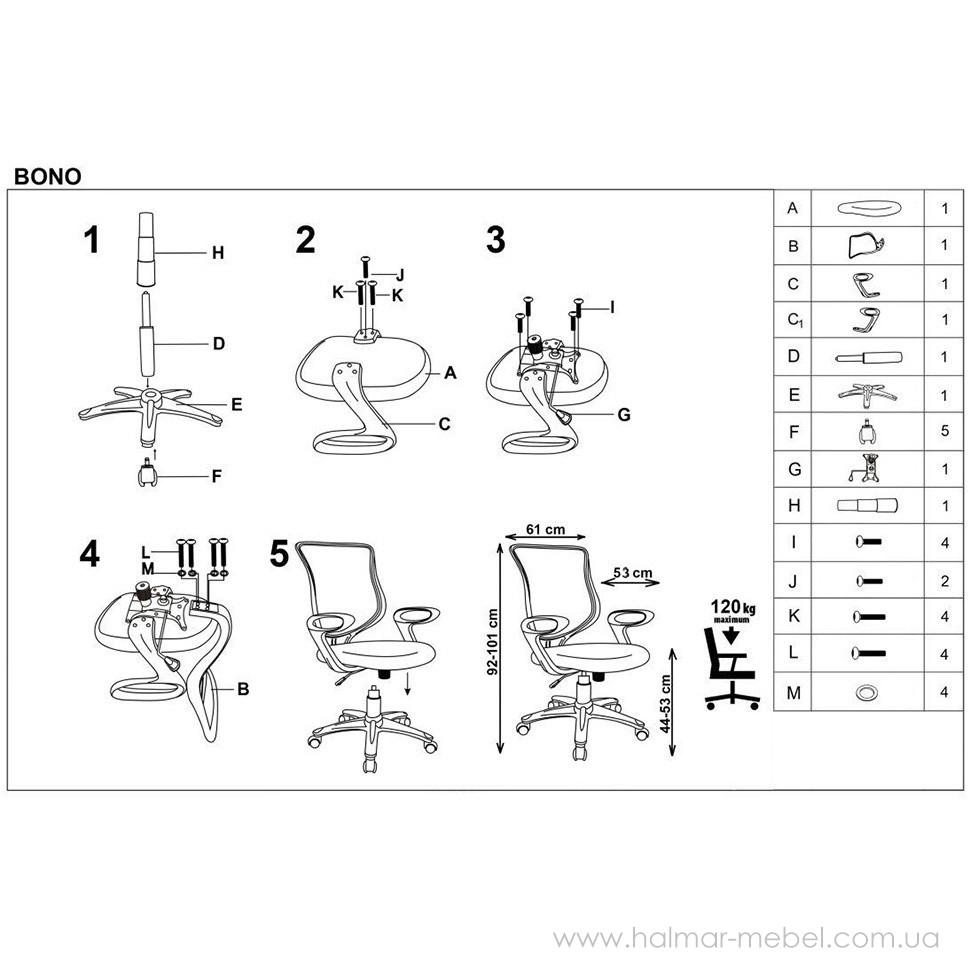 Кресло офисное BONO HALMAR (серый)
