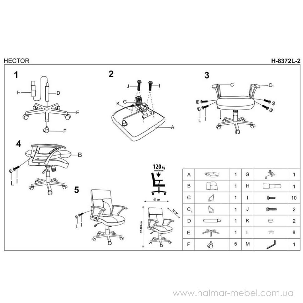 Кресло офисное HECTOR HALMAR