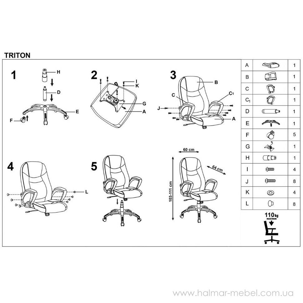 Кресло офисное TRITON HALMAR