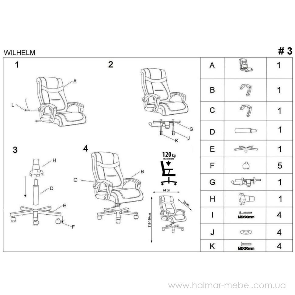 Кресло офисное WILHELM HALMAR