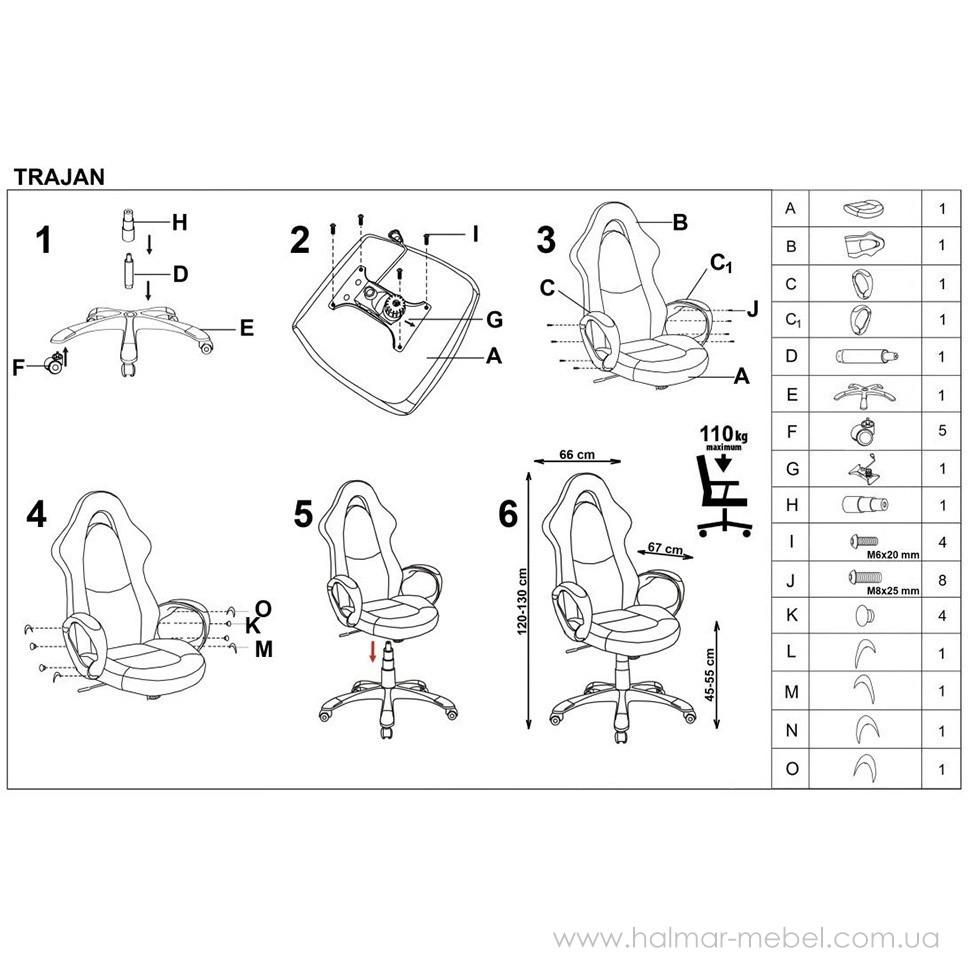 Кресло офисное TRAJAN HALMAR
