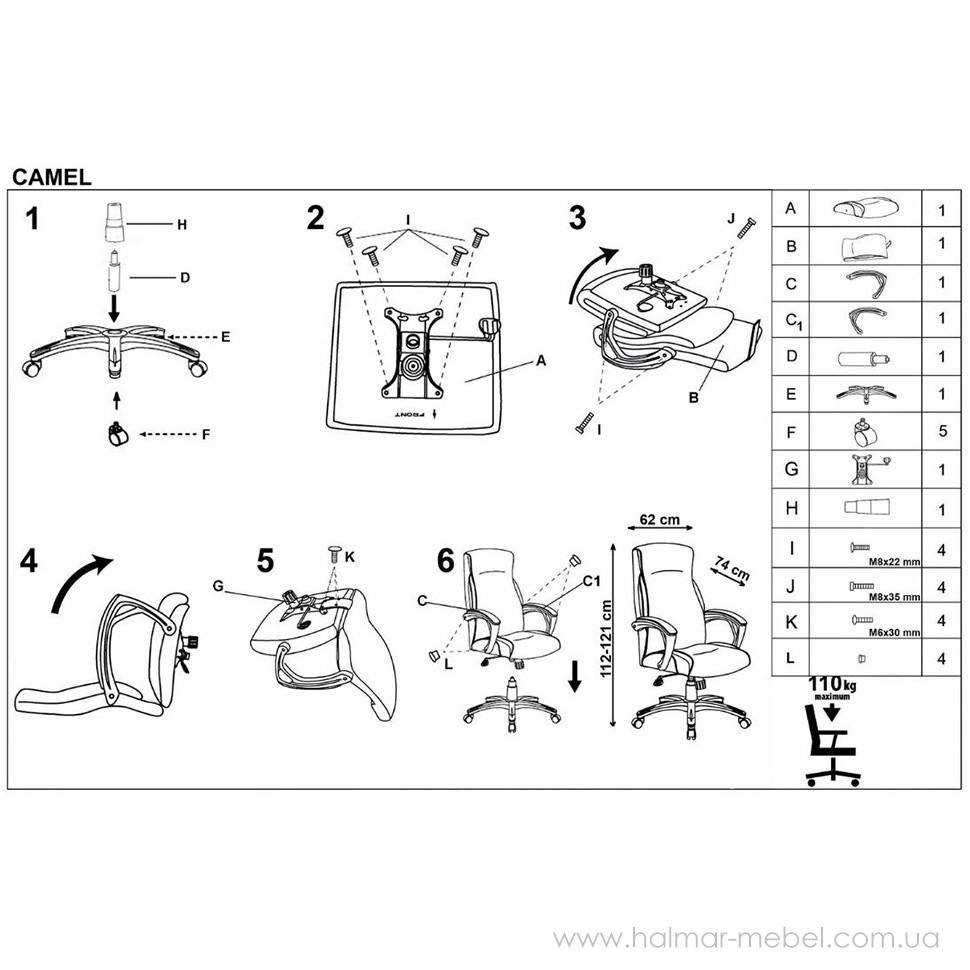 Кресло офисное CAMEL HALMAR