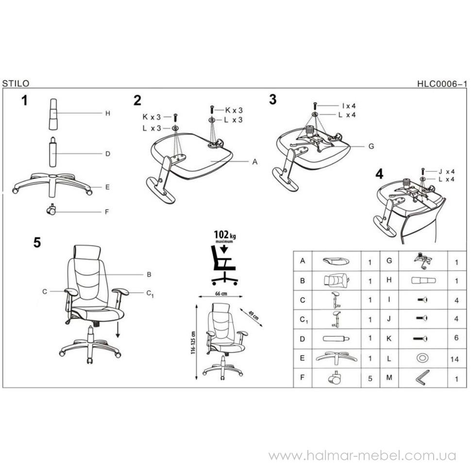 Кресло офисное STILO HALMAR (белый)