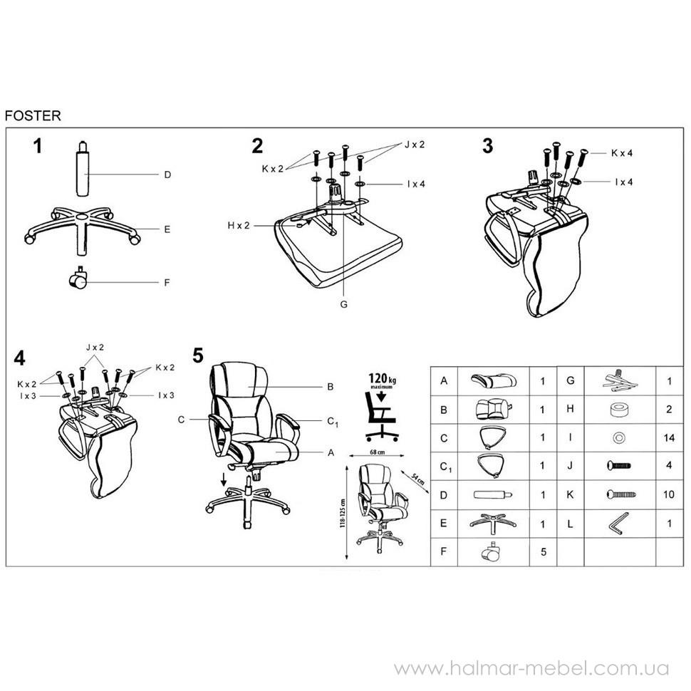 Кресло офисное FOSTER HALMAR (светло-коричневый)