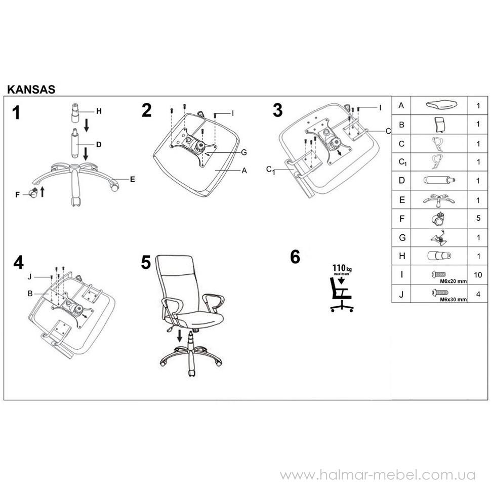 Кресло офисное KANSAS HALMAR