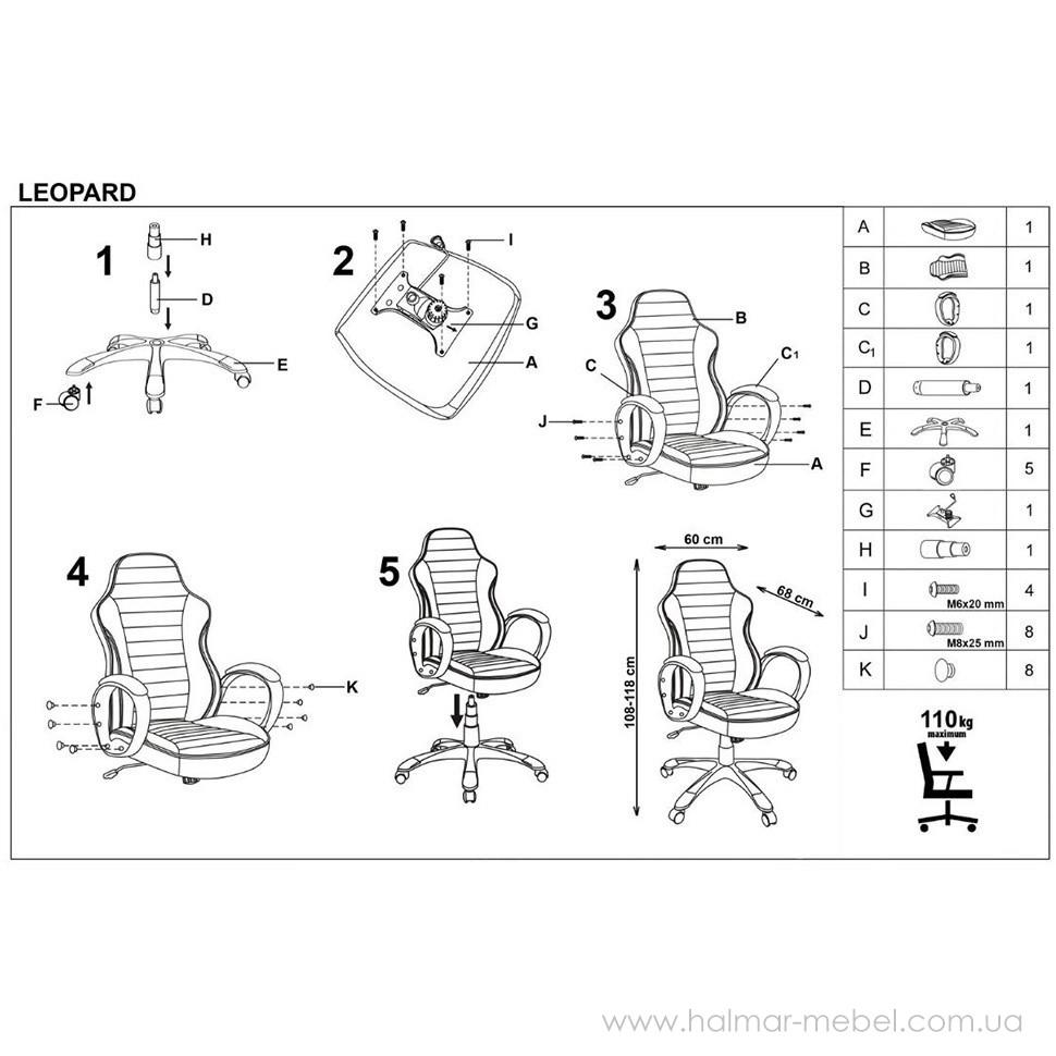 Кресло офисное LEOPARD HALMAR