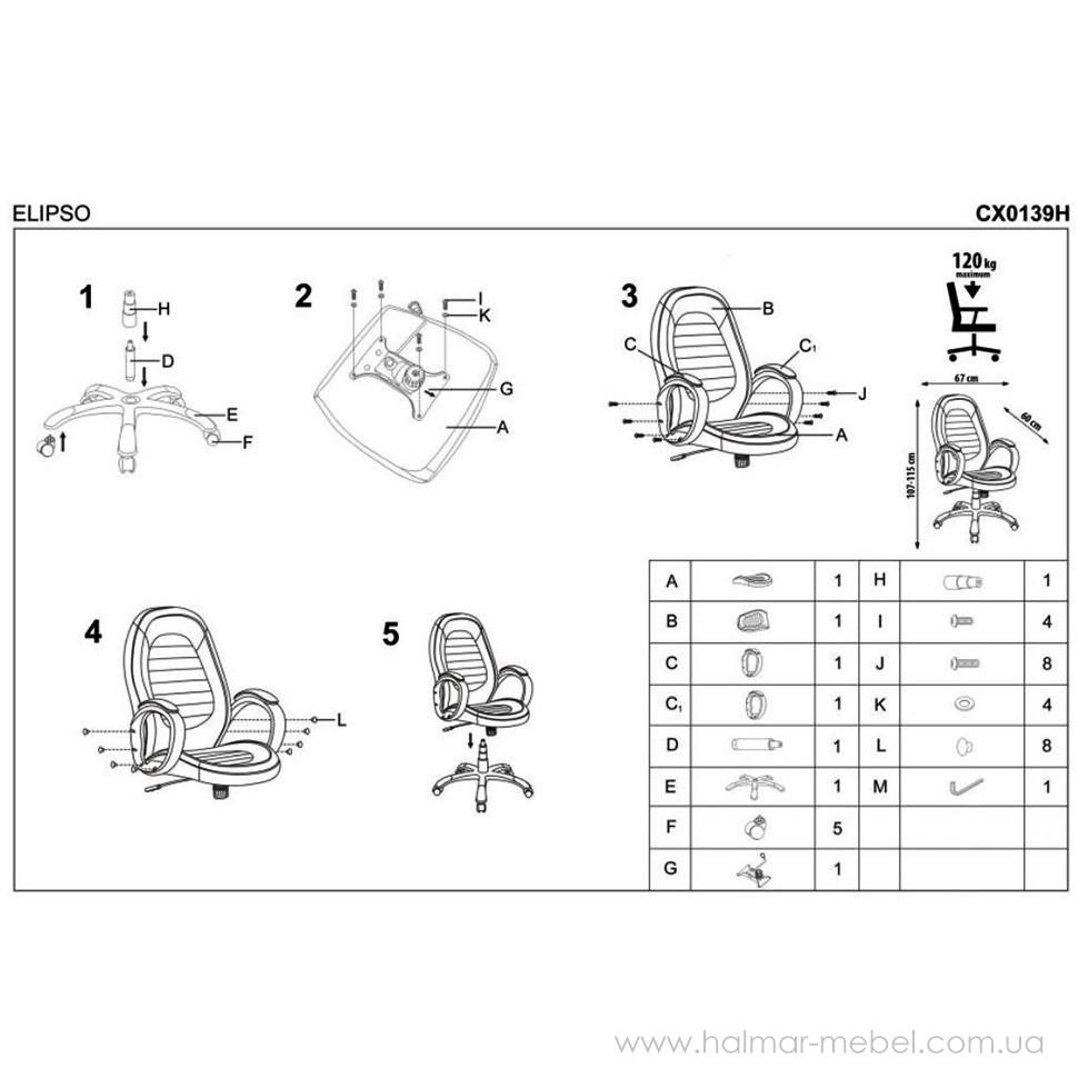 Кресло офисное ELIPSO HALMAR (кремовый)