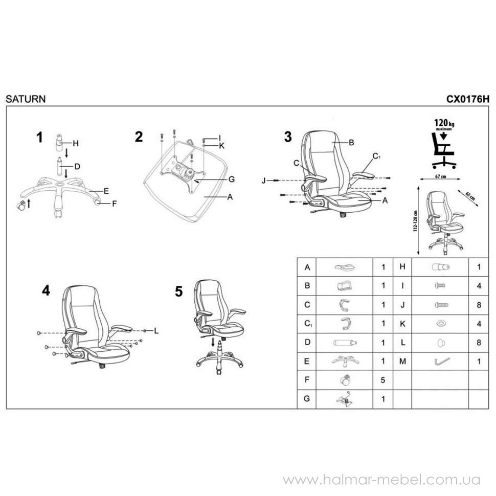 Кресло офисное SATURN HALMAR (белый)