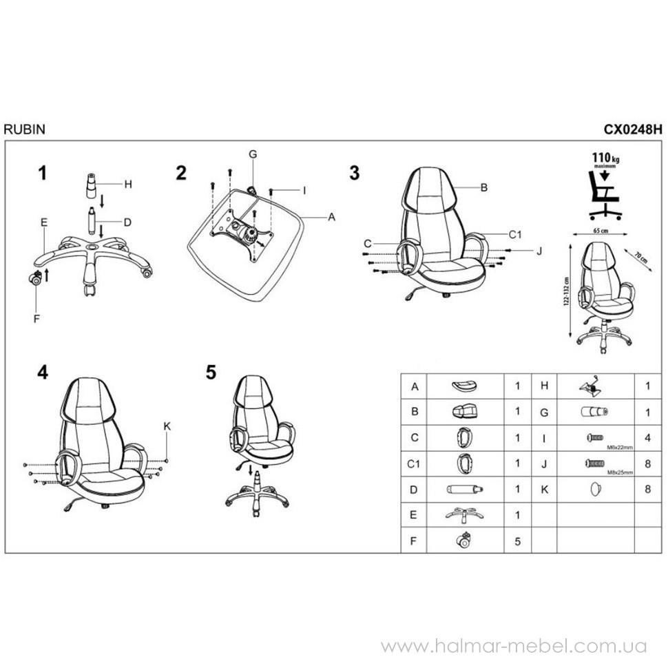 Кресло офисное RUBIN HALMAR