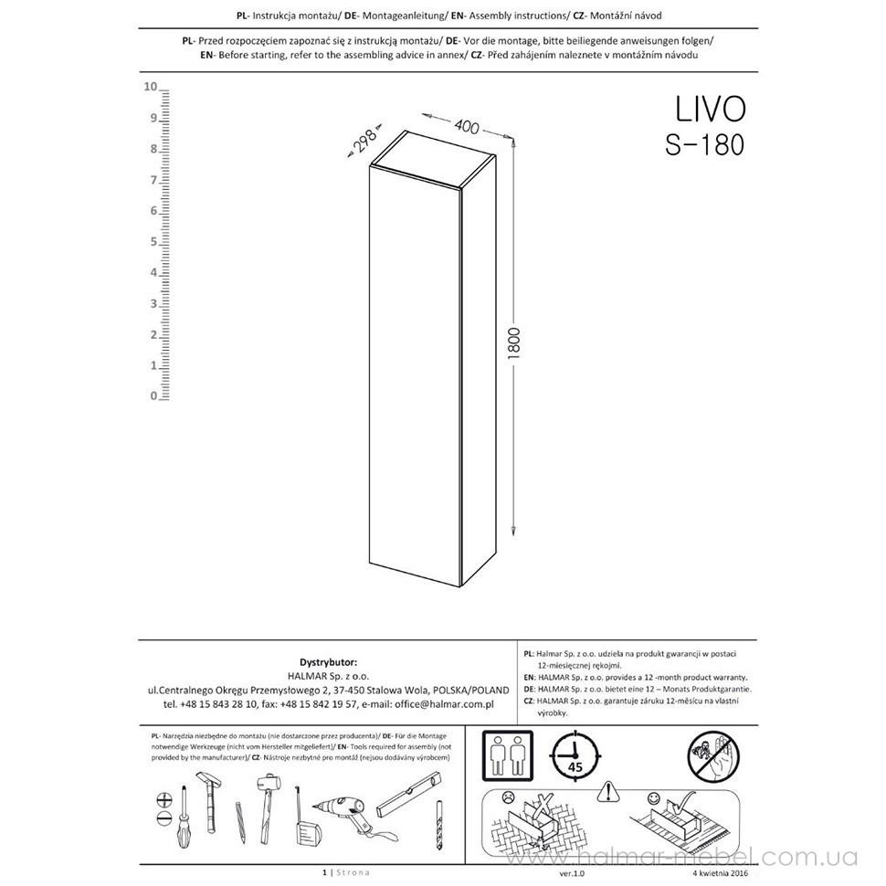 Пенал навесной LIVO S-180 HALMAR (белый)